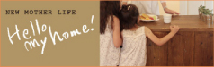 NEW MOTHER LIFE「Hello my home!」